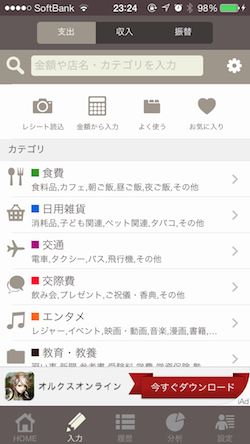 Screenshot_20140203-1