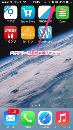 Screenshot_20140209-1