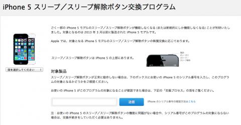 AppleのサイトのiPhone 5 スリープ/スリープ解除ボタン交換プログラムのページ