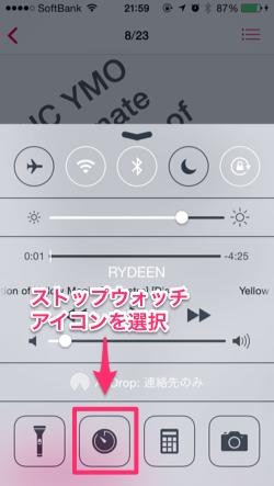 iPhoneのコントロールセンターでストップウォッチアイコンを選択