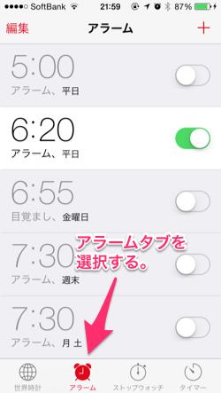 iPhoneの時計アプリでアラームタグを選択