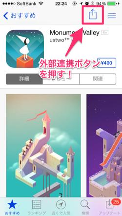 iPhoneのAppStoreアプリで外部連携ボタンを押下