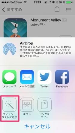iPhoneのAppStoreアプリでウィッシュリストへの追加ボタンを押下