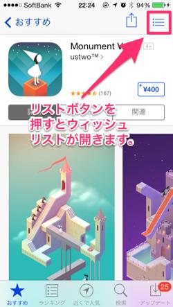 iPhoneのAppStoreアプリのリストボタンを押下