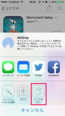 iPhoneのAppStoreアプリでリンクコピーを選択