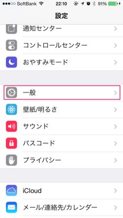 iPhoneの設定アプリで一般を選択