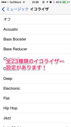 iPhoneのミュージック設定でイコライザーの中から任意のものを選択