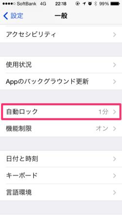 iphoneの設定アプリで自動ロックを選択