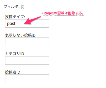 Wordpress Popular Postsで固定ページをランキングから除外する方法