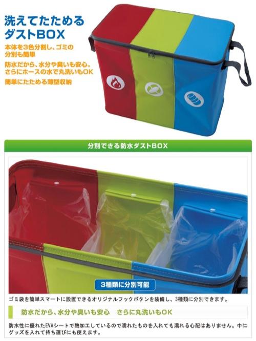 logos-dust-box