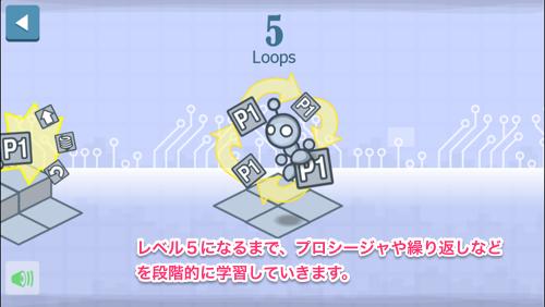 lightbot-5